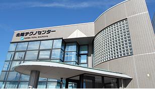 北陸テクノセンター